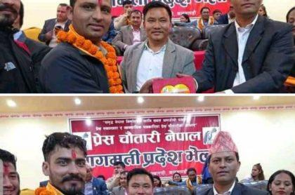 प्रेस चाैतारी सिन्धुपाल्चोककाे संयाेजक र सहसंयाेजकमा आचार्य र नेपाल
