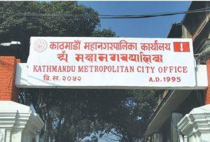 काठमाडौं महानगरले हेलम्बु र पाँचपाेखरीलाई ५०/५० लाख सहयोग गर्ने